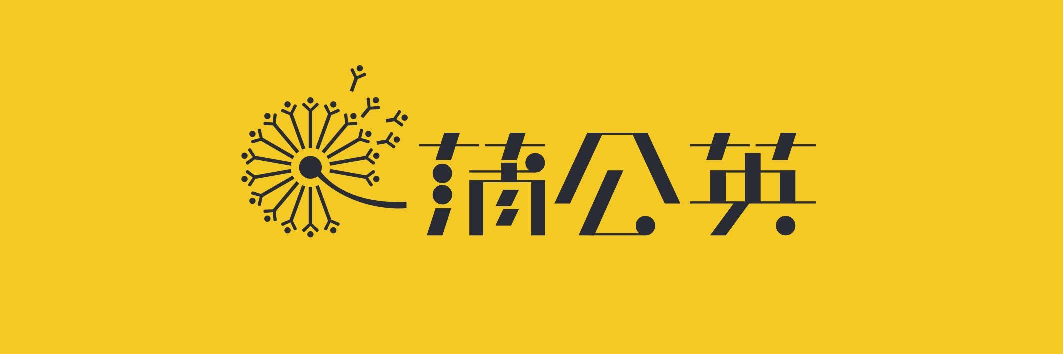 蒲公英(青岛)孵化器