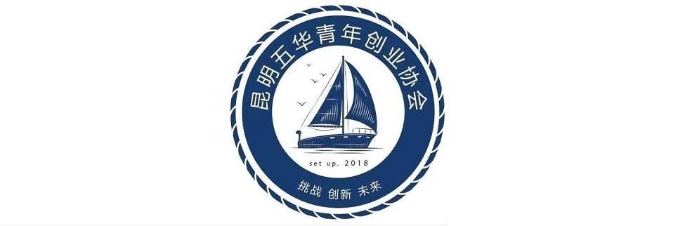 昆明市五华区青年创业协会
