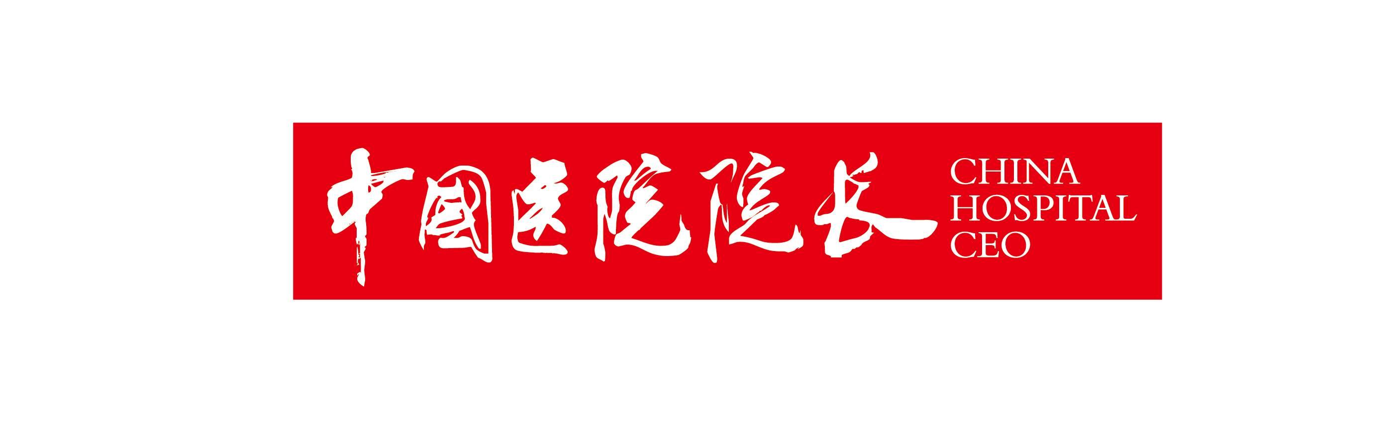 中国医院院长