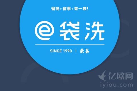 在线洗衣O2O公司e袋洗获腾讯2000万元融资
