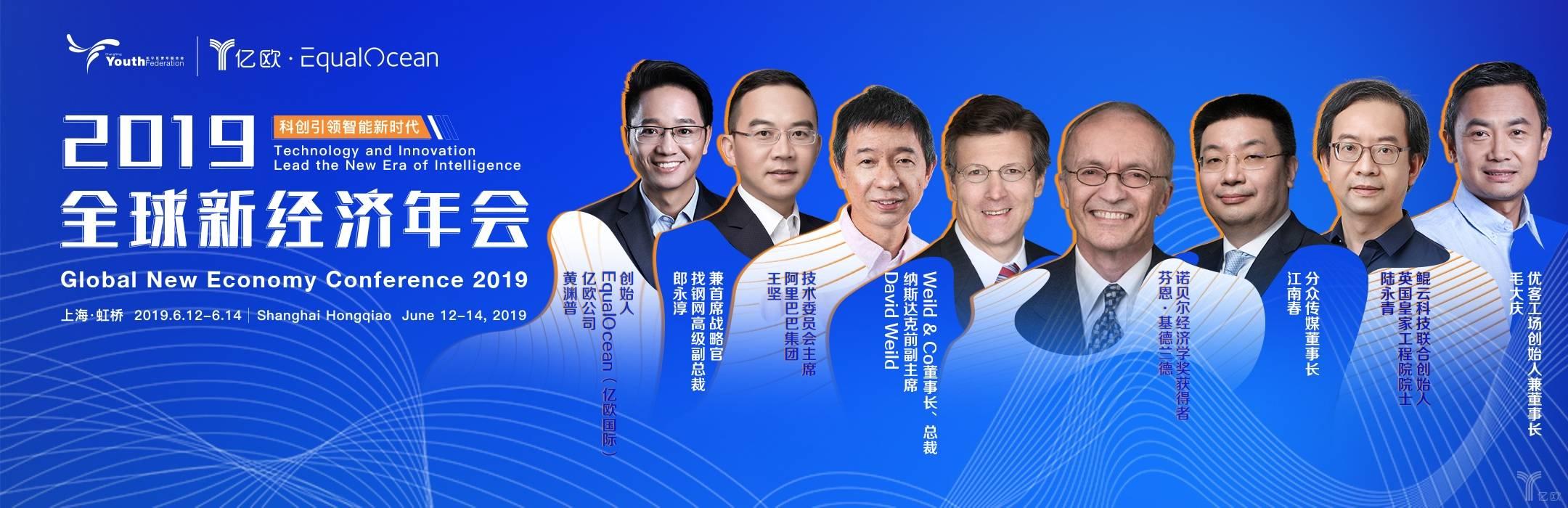 2019全球新经济年会.jpg