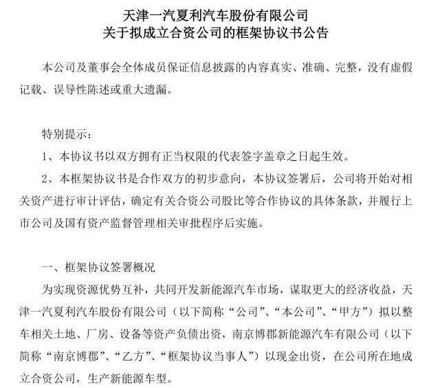 天津一汽夏利汽车股份有限公司关于拟成立合资公司的框架协议书公告
