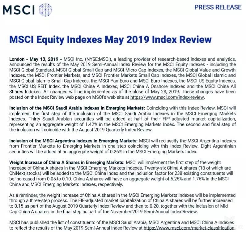 MSCI关于提升A股比重的声明