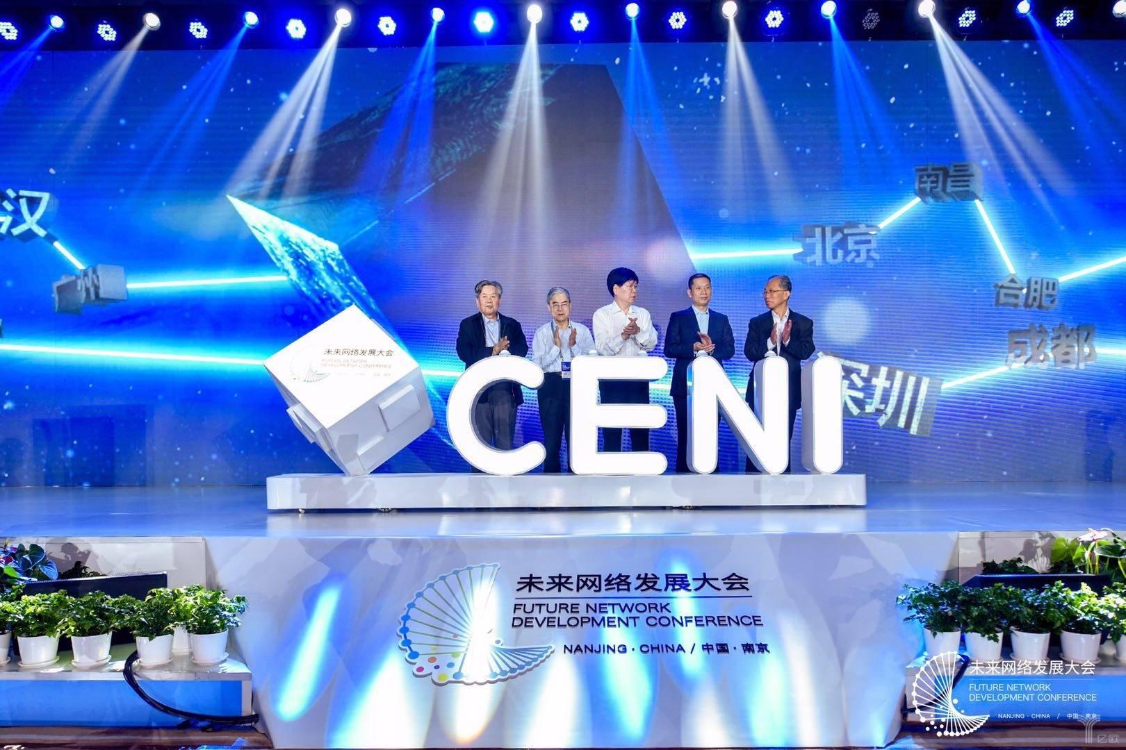 """""""未来网络试验设施(CENI)""""项目发布.jpeg"""
