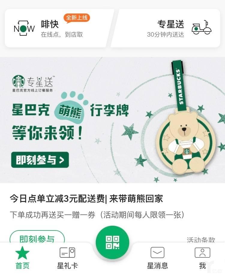 星巴克App