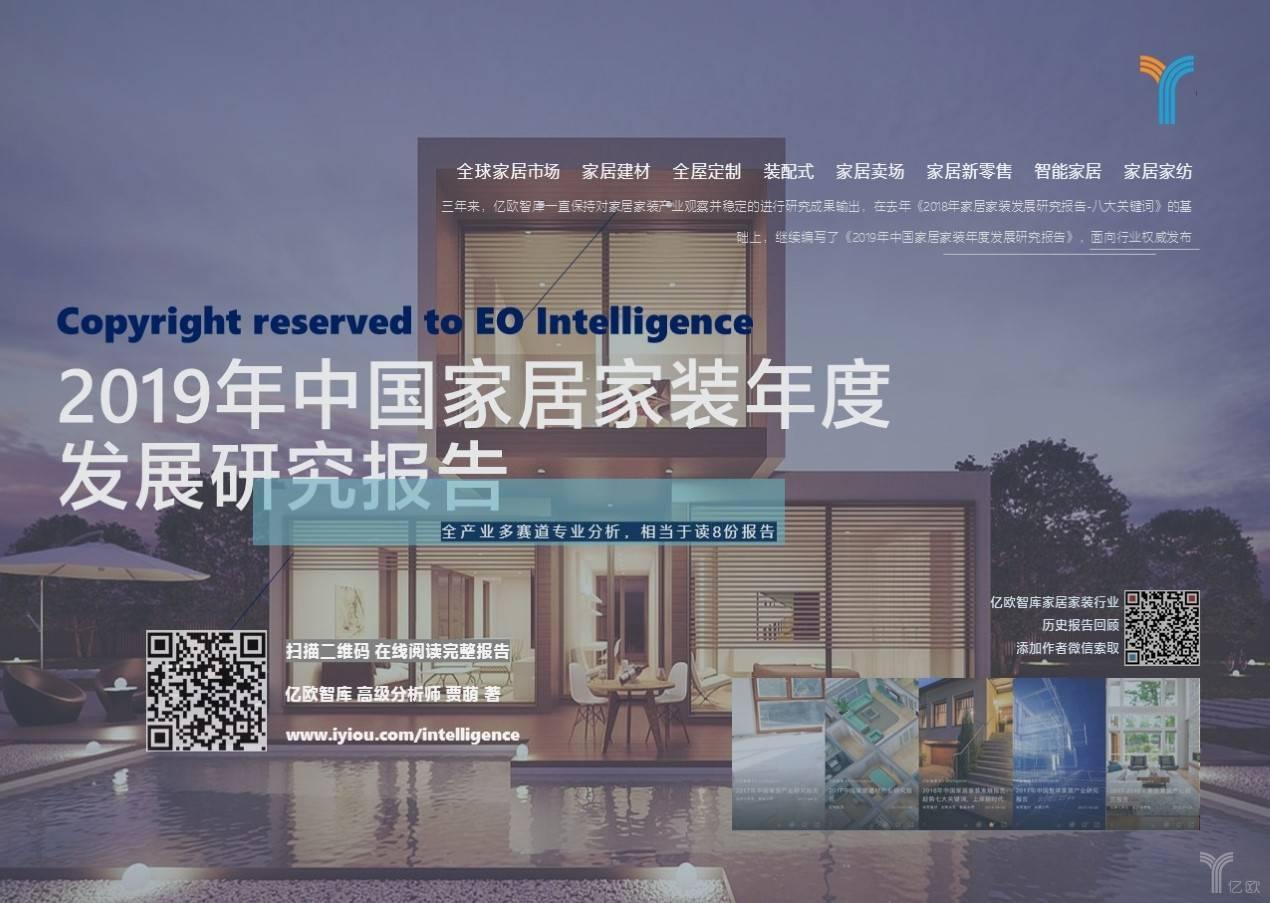 《2018-2019年度中国家居家装产业发展研究报告》