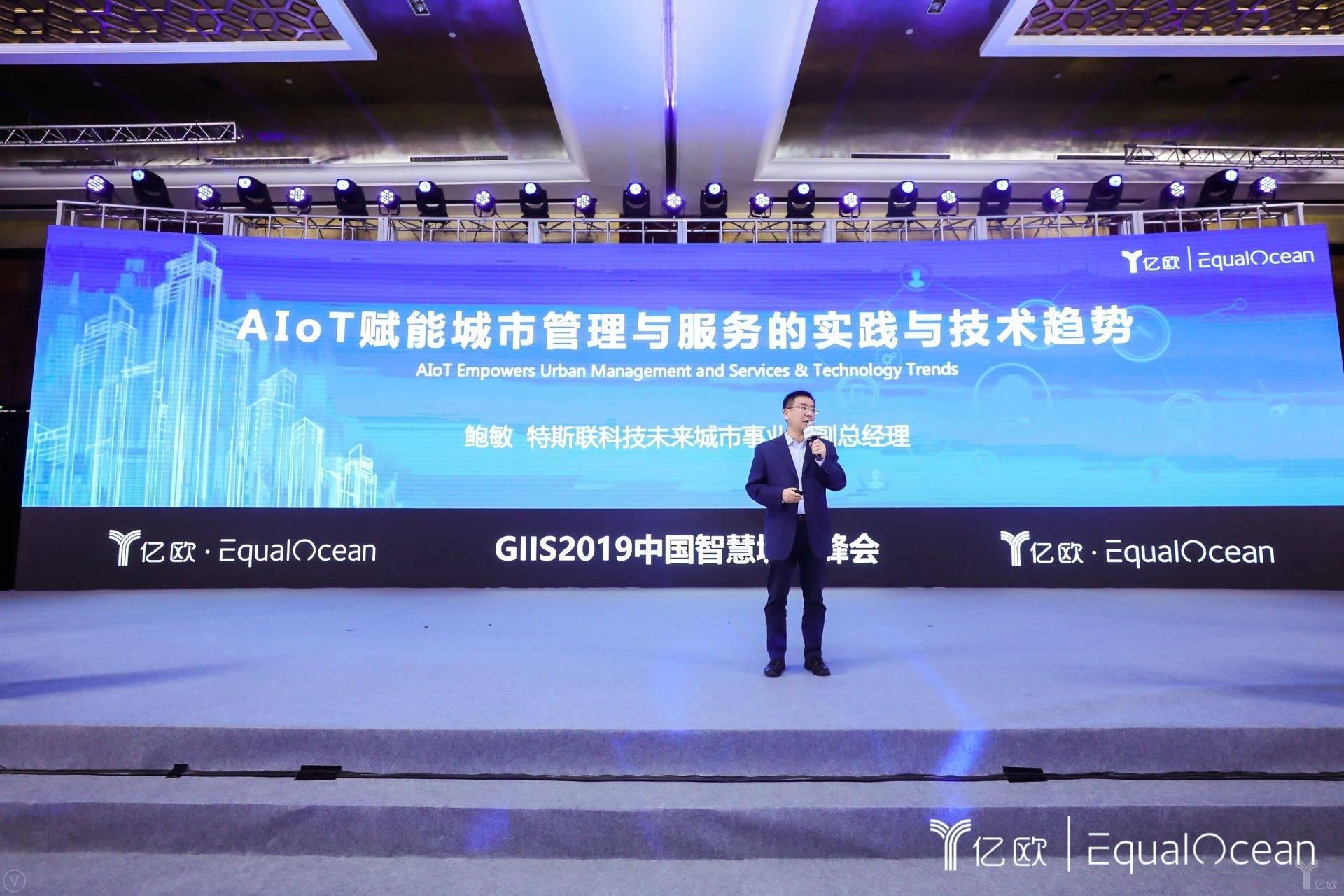特斯联科技未来城市事业部鲍敏:AIoT不是行业,但却可赋能城市百业