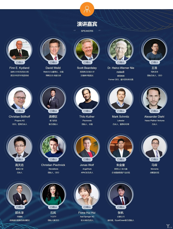 中美德产业智能高峰论坛