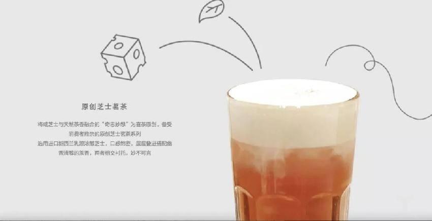 图片来自喜茶官网
