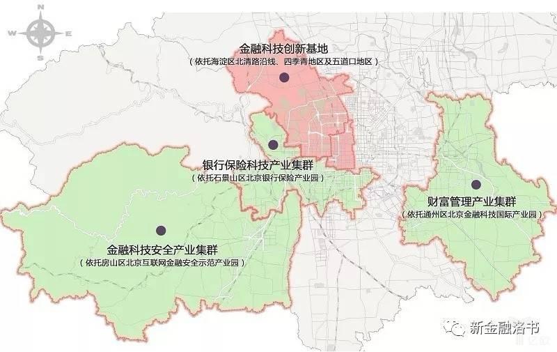 北京四大金融科技产业集群区域示意图