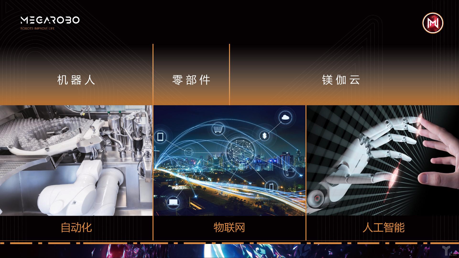 镁伽机器人新品发布会.png