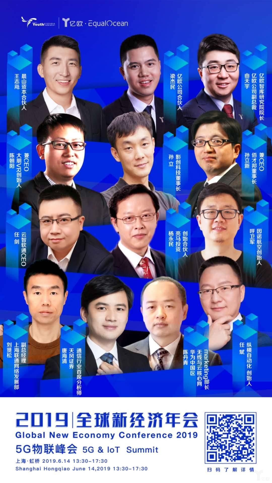 """确认!佰才邦联合创始人、联席总裁王伟将参加""""5G物联峰会"""""""
