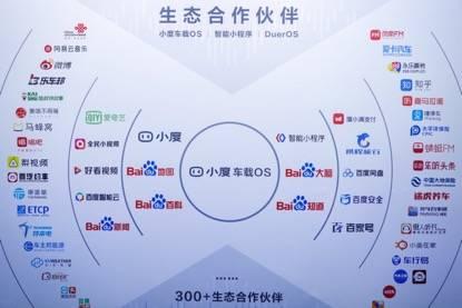 小度OS生态合作伙伴.jpg
