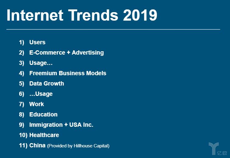 2019年互联网趋势报告的11个板块
