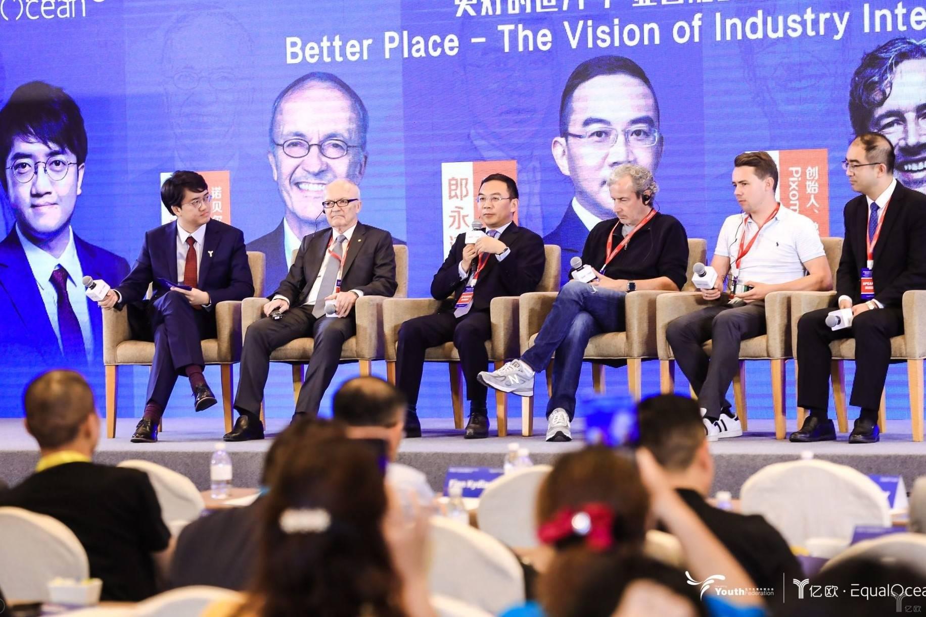 更好的世界-产业智能的全球愿景圆桌讨论.jpg