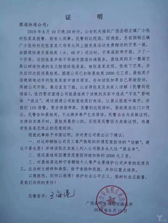 广饶县公安局稻庄派出所为圆通女快递员发出的出事证明
