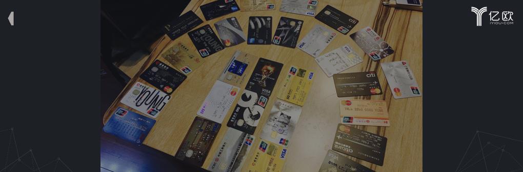 亿欧智库:信用卡图片