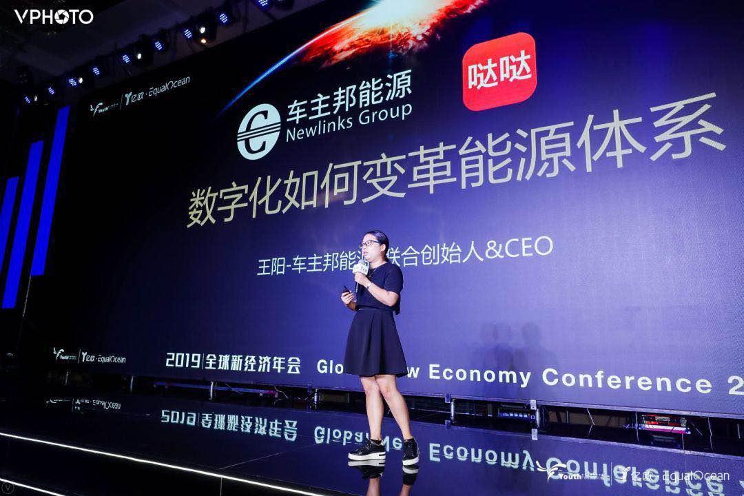 车主邦能源联合创始人兼CEO王阳