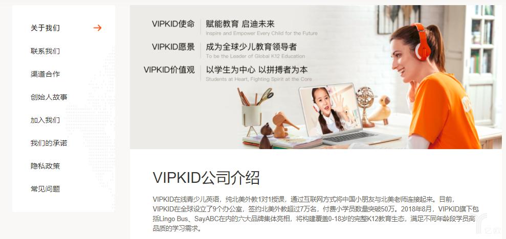 亿欧智库:VIPKID官方网站公司介绍