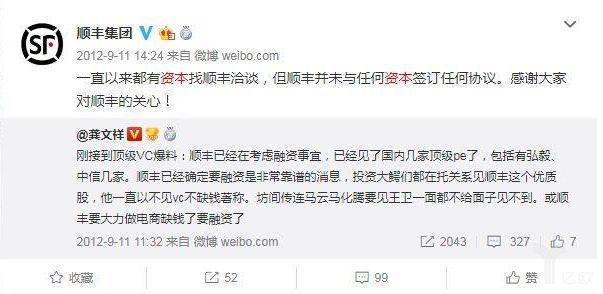 2012年顺丰集团微博动态