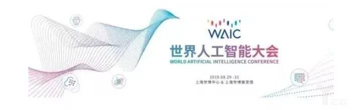 2018WAIC系列回顧