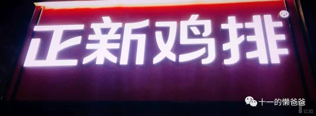 国内连锁餐饮行业的隐形冠军.jpg