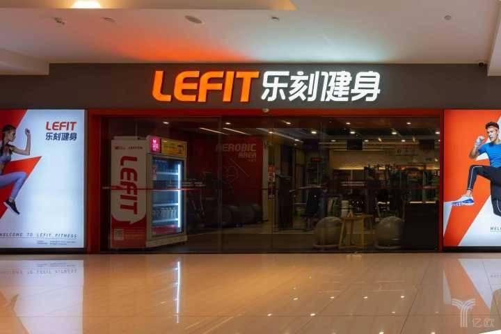 亿欧智库:lefit健身门店
