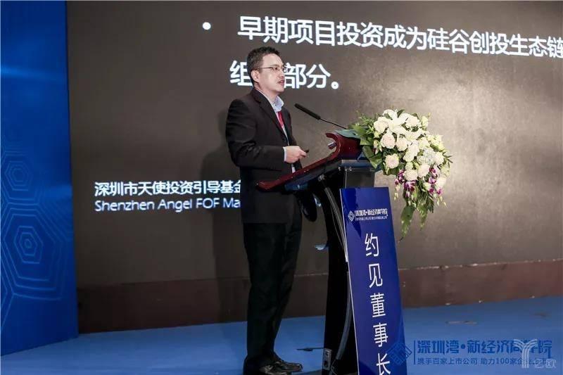 深圳市天使母基金副总经理徐向东8.jpg