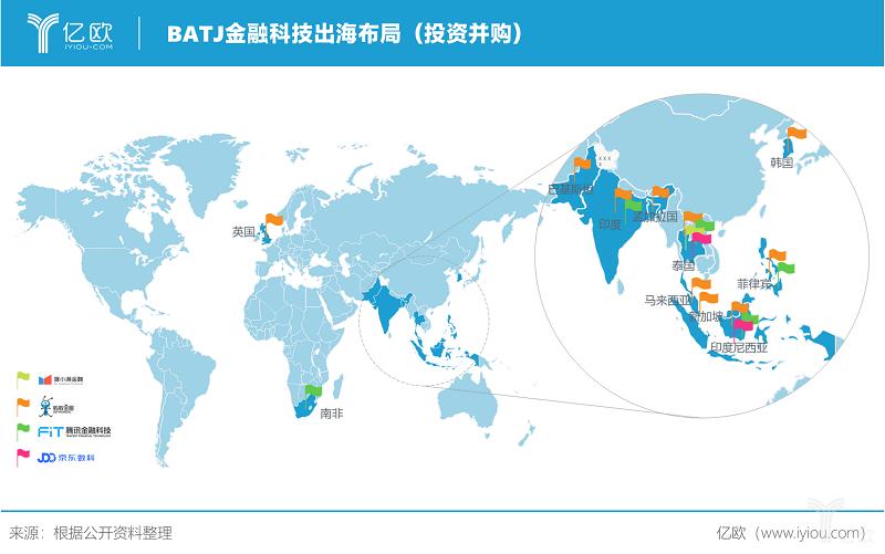 亿欧智库:BATJ金融科技出海布局(投资并购)