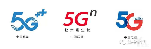 刘兴亮 | 5G盛宴,各路神仙都怎么吃?