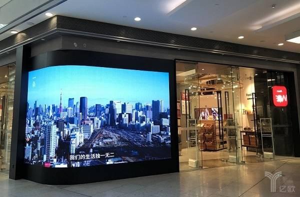 亿欧智库:一条生活馆线下店铺入口