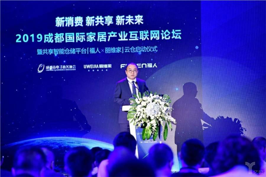丽维家创始人周宇翔在论坛现场发表演讲