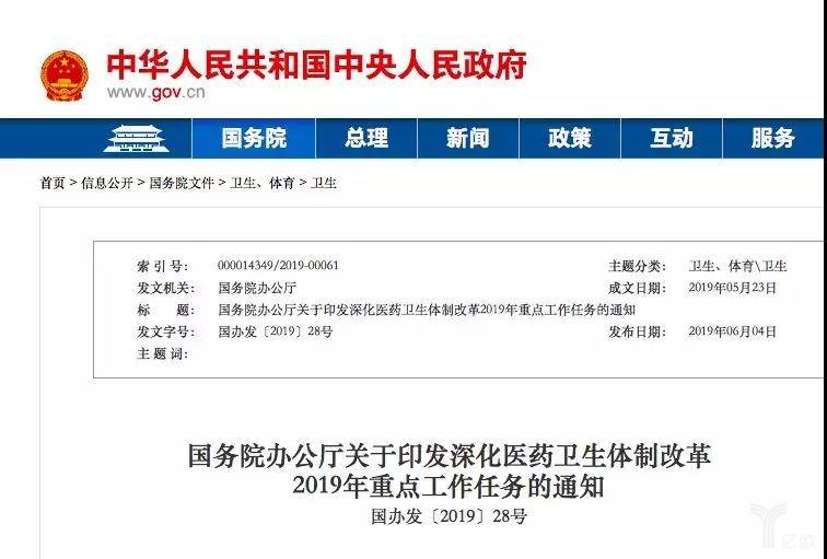 亿欧智库:国务院办公厅关于印发深化医药卫生体制改革2019年重点工作任务的通知