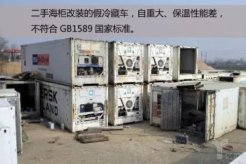 二手海柜改装的假冷藏车