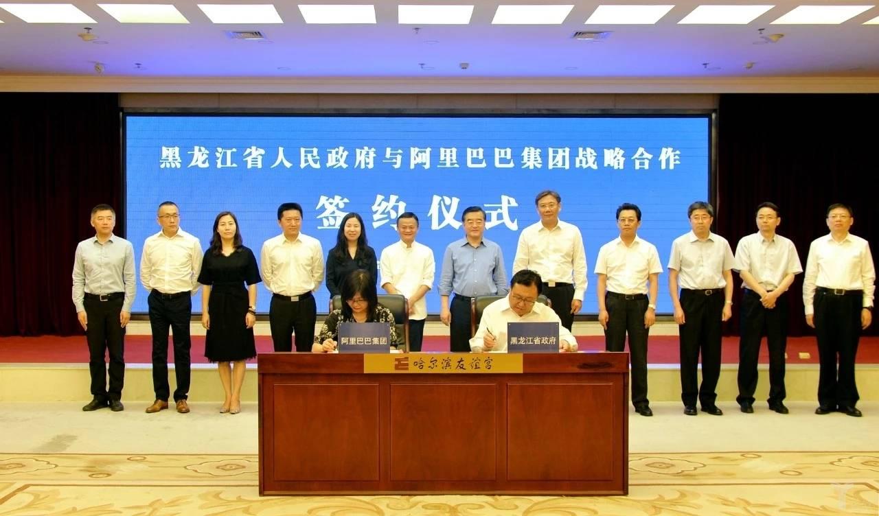 黑龙江人民政府与阿里签约现场
