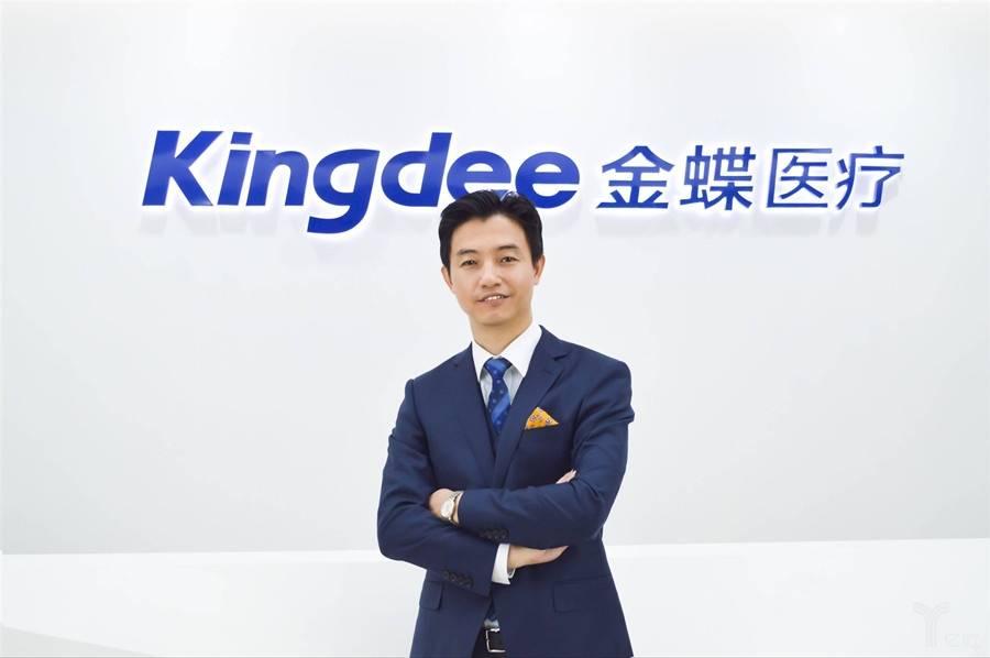 金蝶医疗CEO尹治国