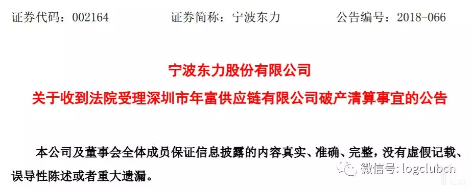 宁波东力股份有限公司
