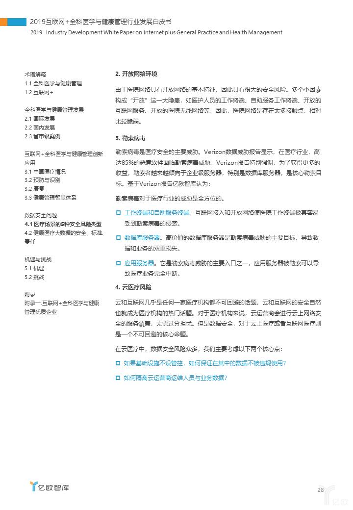 亿欧智库:医疗场景的5种安全风险类型-2
