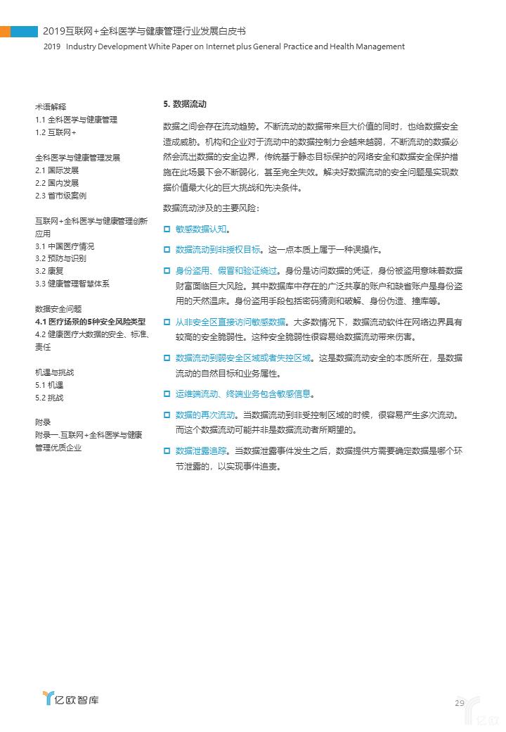 亿欧智库:医疗场景的5种安全风险类型-3