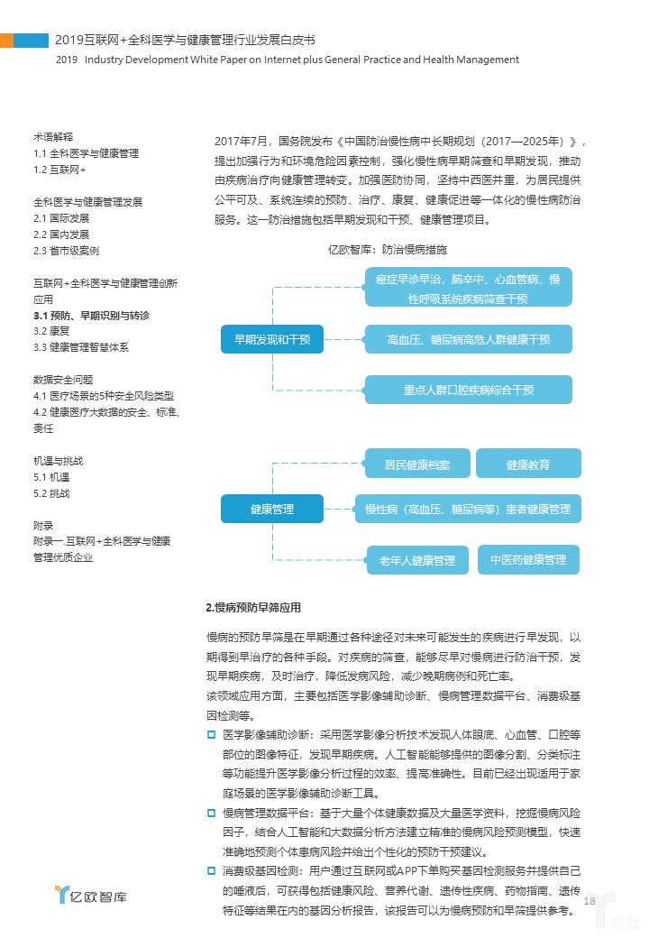 亿欧智库:预防、早期识别与转诊