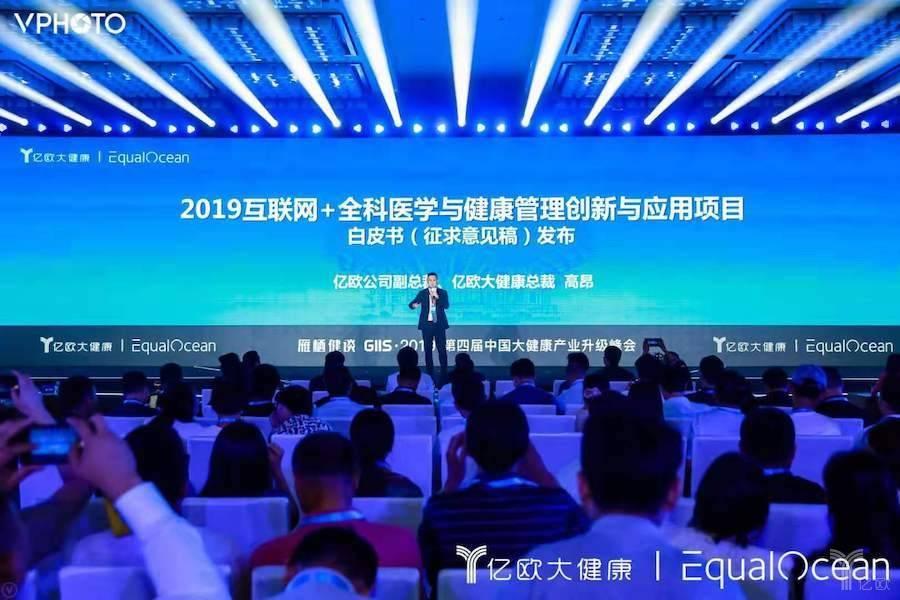 <b>从规模到价值的医疗变革,第四届中国大健康产业升级峰会在京召开</b>