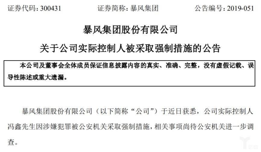 暴风跌落,冯鑫的七宗罪