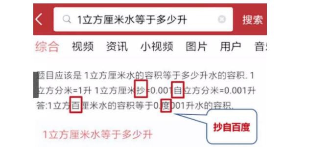 亿欧智库:头条搜索结果中曾出现百度防盗水印