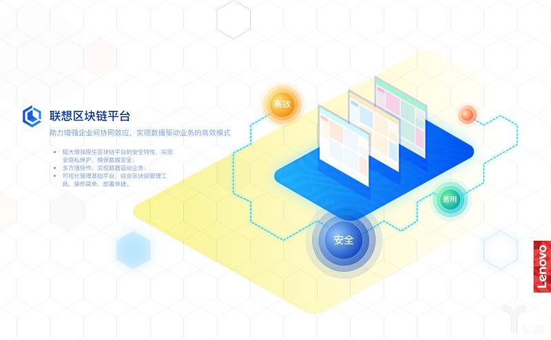 亿欧智库:联想区块链平台