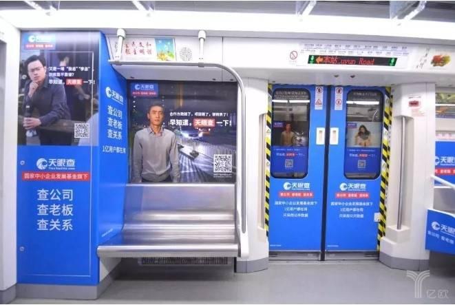 天眼查在地铁里的户外广告.jpg