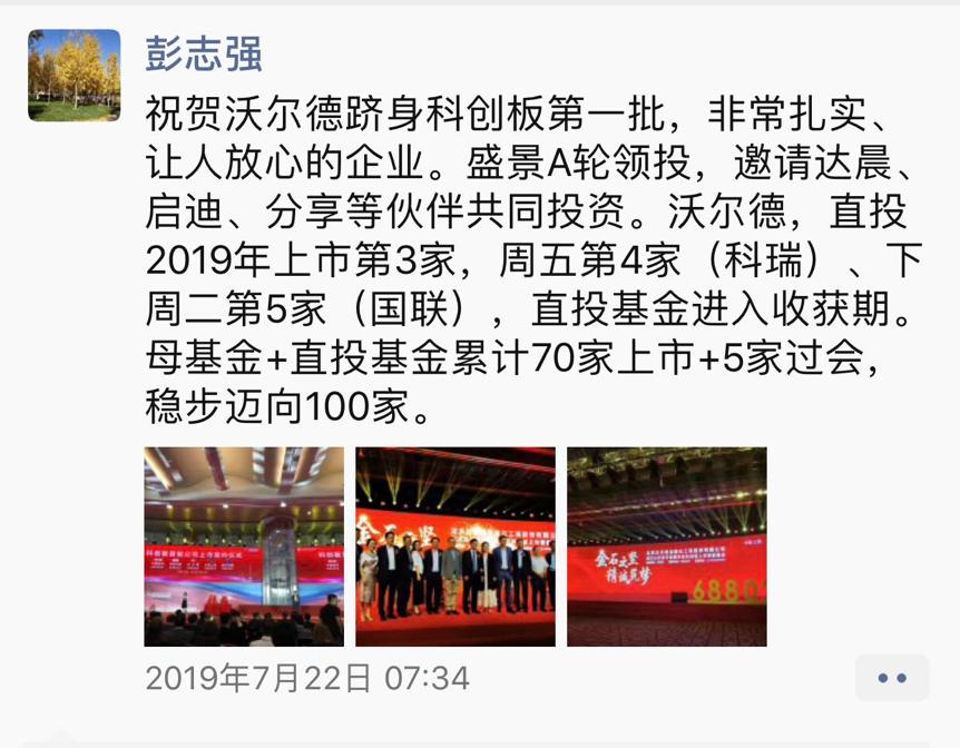 盛景嘉成董事长彭志强朋友圈截图
