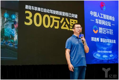 蘑菇车联副总裁、蘑菇OS部总经理邓志伟