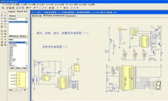 EDA软件设计界面
