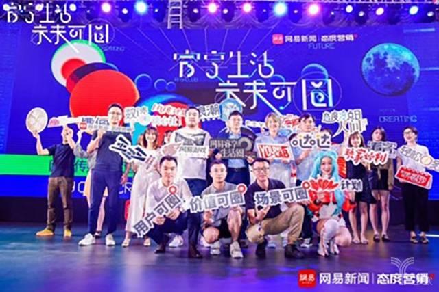 2019网易传媒态度营销峰会在沪举行.jpg