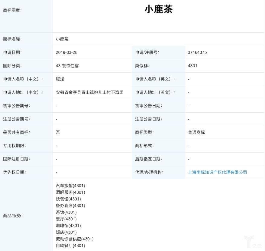 """天眼查""""小鹿茶""""43类商标信息"""